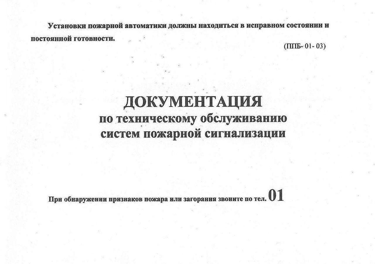РД 009-02-96 ТЕХНИЧЕСКОЕ ОБСЛУЖИВАНИЕ ПОЖАРНОЙ СИГНАЛИЗАЦИИ СКАЧАТЬ БЕСПЛАТНО